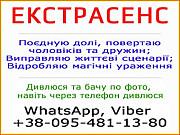 Екстрасенс. Допомога людям у Вінниці та у будь-якому місті из г. Винница