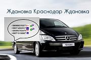 Перевозки Ждановка Краснодар. Билеты Ждановка Краснодар из г. Ждановка