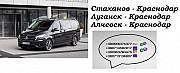 Перевозки Стаханов Краснодар. Билеты Стаханов Краснодар из г. Стаханов