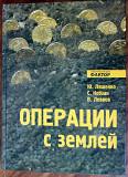 Книга Операции с землей из г. Киев