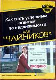 """Книга Как стать успешным агентом по недвижимости для """"чайников"""" из г. Киев"""