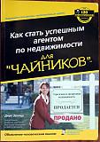 """Книга Как стать успешным агентом по недвижимости для """"чайников"""" Киев"""