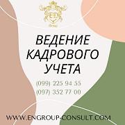 Специалист по кадровому делопроизводству из г. Харьков