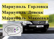 Перевозки Мариуполь Горловка. Билеты Мариуполь Горловка. Заказать билет Мариуполь Горловка из г. Мариуполь