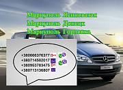 Перевозки Мариуполь Ясиноватая. Заказать билет Мариуполь Ясиноватая из г. Мариуполь