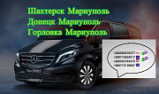 Перевозки Шахтерск Мариуполь. Заказать билет Шахтерск Мариуполь из г. Шахтёрск