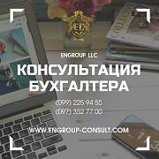 Консультации профессионального бухгалтера из г. Харьков