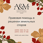 Консультации адвоката по земельному праву из г. Харьков