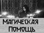 Маг Киев. Помощь Сильного Мага В Киеве. Магическая Помощь Киев Киев
