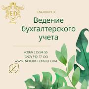 Ведение комплексного бухгалтерского учета из г. Харьков