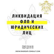 Ликвидация Флп и юридических лиц под ключ из г. Харьков