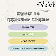 Юридическая помощь в трудовых спорах из г. Харьков