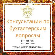 Предоставление бухгалтерских консультаций из г. Харьков