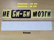 Наклейка на авто на заднее стекло Не Би-би Мозги Белая , чёрная из г. Борисполь
