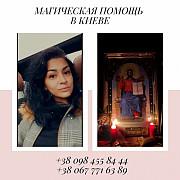 Любовный Приворот Киев. Помощь Мага Киев. Киев