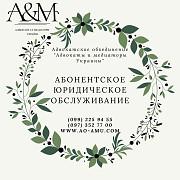 Комплексное юридическое обслуживание бизнеса из г. Харьков