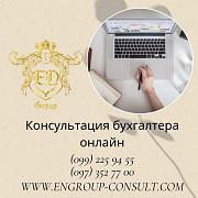 Консультация бухгалтера в удобном формате из г. Харьков