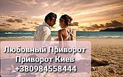 Любовный приворот Киев. Возврат любимых Киев. Киев