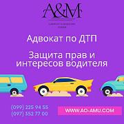 Адвокат по защите прав водителя Харьков и область из г. Харьков
