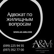 Консультации адвоката по жилищным вопросам из г. Харьков