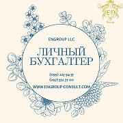 Ваш личный бухгалтер, дистанционные консультации из г. Харьков