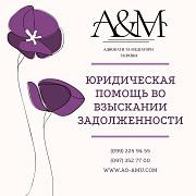 Помощь юриста во взыскании задолженности из г. Харьков