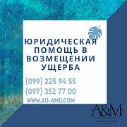 Юридическая помощь в возмещении ущерба из г. Харьков