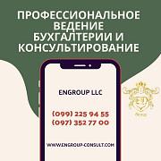 Комплексное бухгалтерское сопровождение Харьков из г. Харьков
