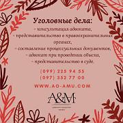 Юридическая помощь в уголовных делах из г. Харьков