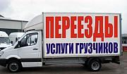 Грузоперевозки, переезды, грузчики. Одесса