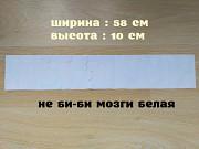 Наклейка на авто Не Би-би Мозги Белая На заднее стекло авто із м. Бориспіль