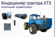 Системы кондиционирования воздуха для тракторов Хтз всех моделей из г. Харьков