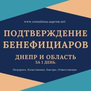 Срочное подтверждение сведений о бенефициарах, Днепр. из г. Днепр