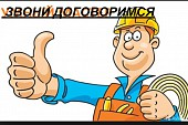 Канализация прочистка труб 40-100мм ЭЛ-МЕХ СПОСОБ
