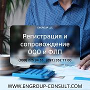 Регистрация и сопровождение Ооо и Флп из г. Харьков