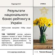 Бухгалтерські послуги від Лідера галузі 2021 из г. Харьков