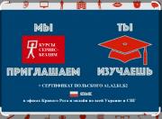Курсы польского для начинающих Кривой Рог