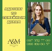 Адвокат по семейным делам в Харькове из г. Харьков