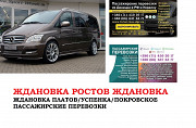 Автобус Ждановка Ростов/платов Заказать билет Ждановка Ростов туда и обратно из г. Ждановка