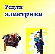 Электрик Буча,Ирпень,Ворзель,Гостомель Буча