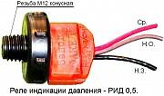 Реле индикации давления Донецк