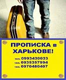 Прописка (регистрация места жительства) в Харькове. Выписка. Харьков