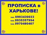 Окажем услуги по оформлению официальной прописки/регистрации Харьков