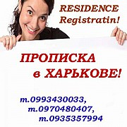 Помощь в получении регистрации места жительства. Харьков