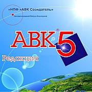 Авк 5 3.5.1 из г. Киев