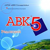 АВК 5 3.4.0