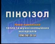 Самый эффективный способ утепления пеноизол, экоизол. из г. Киев