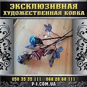 Подарки на 14–е февраля, 8-е марта, ручная ковка, кованые изделия. из г. Мариуполь