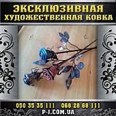 Подарки на 14–е февраля, 8-е марта, ручная ковка, кованые изделия.