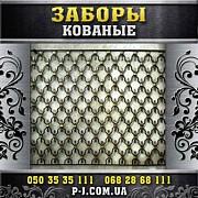 Заборы решетчатые, кованые, секции заборов, короны на заборы. Мариуполь